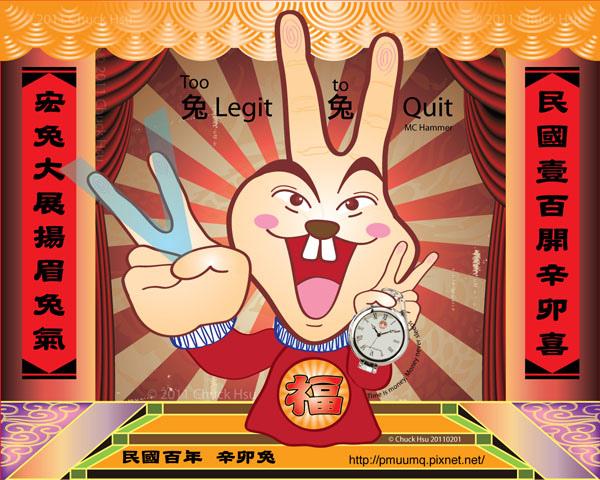 2011兔年賀年卡之卯喜兔-600X480.jpg