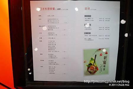 藝奇 ikki 新日本料理只賣一個$680套餐(藝奇 ikki 新日本料理).jpg