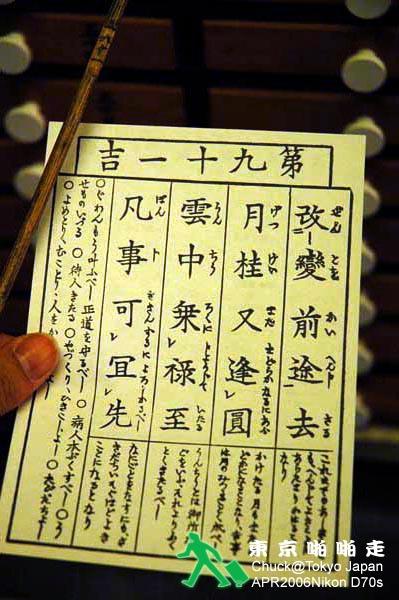 淺草寺觀音籤 第九 十一吉 (淺草).jpg