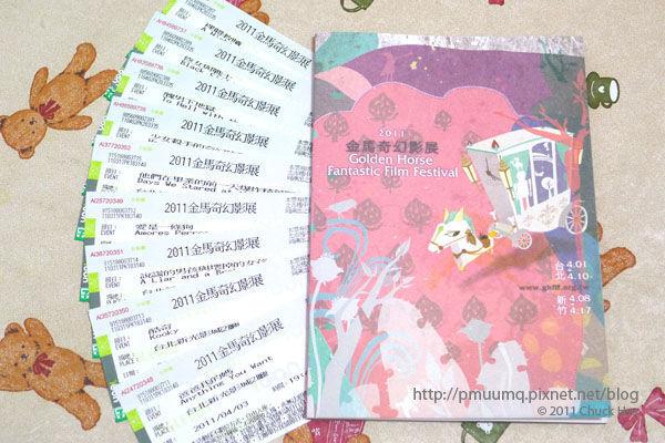 今天我的金馬奇幻影展開演了 本來只買一套 因為去不成日本隔天馬上又去買一套 兩套看10場看個過癮(2011金馬奇幻影展).jpg