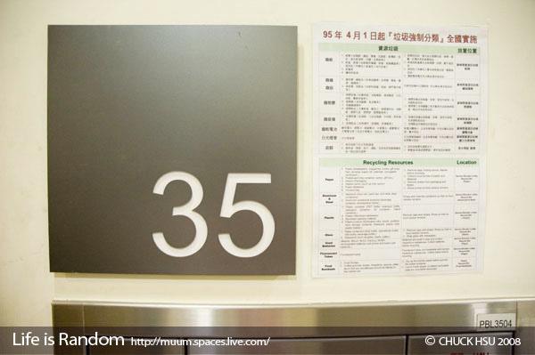 要找全台灣最高樓的便利商店 請認名台北101大樓35層(全台灣最高樓的便利商店 TAIPEI 101-35樓).jpg