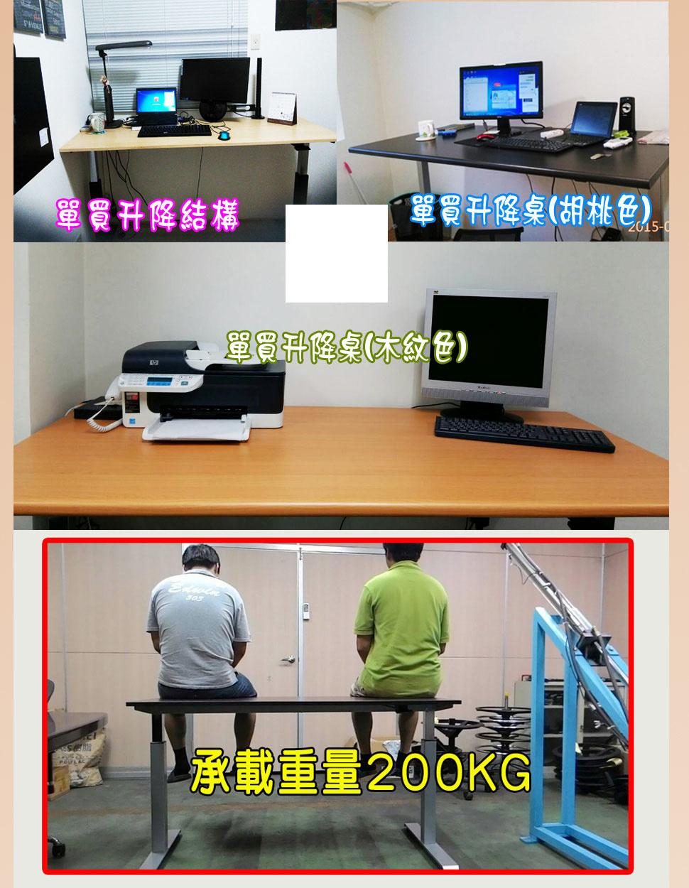 升降桌 昇降桌10