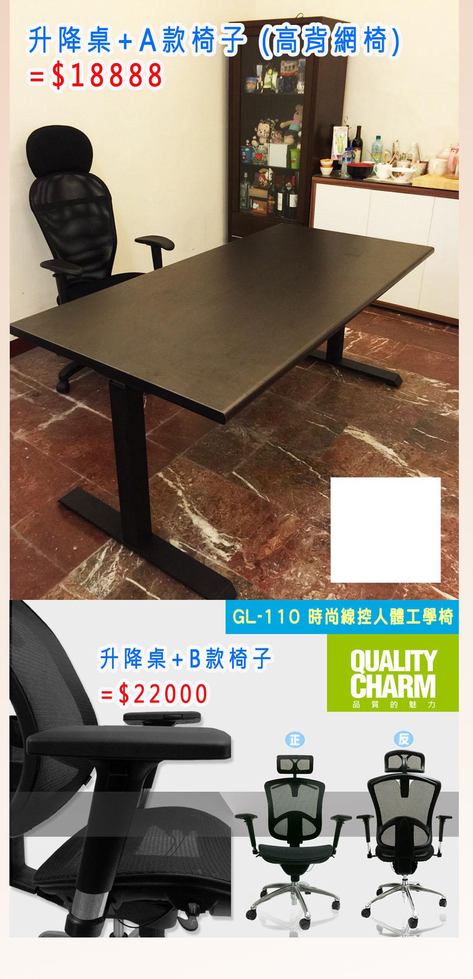 升降桌 昇降桌11