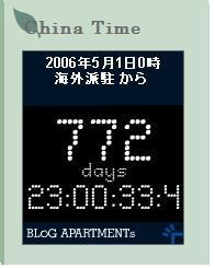China Time.JPG