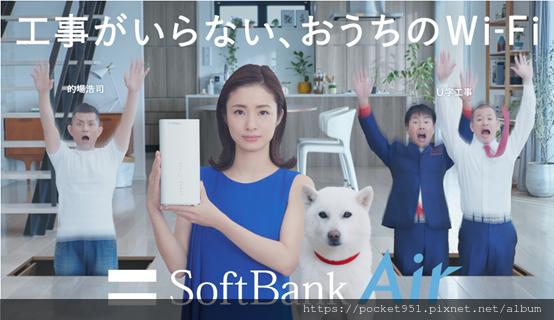 Softbank air 解約