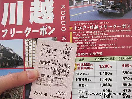 20110604-TOKYO 078.JPG