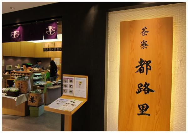 2010東京行-甜點篇12.jpg