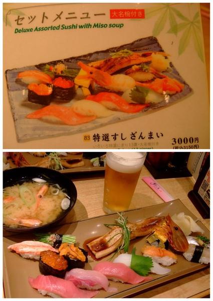 2010東京行-美食篇1.jpg