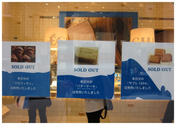 2010東京行-甜點篇28.jpg