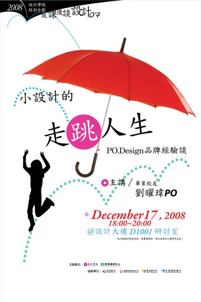 081217放課後談設計poster_s.jpg