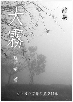 詩集《大霧》