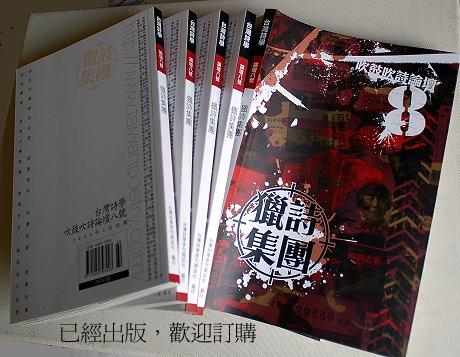 taiwan poetry