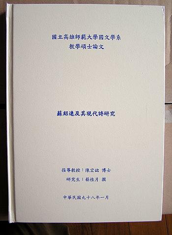 蔡桂月論文