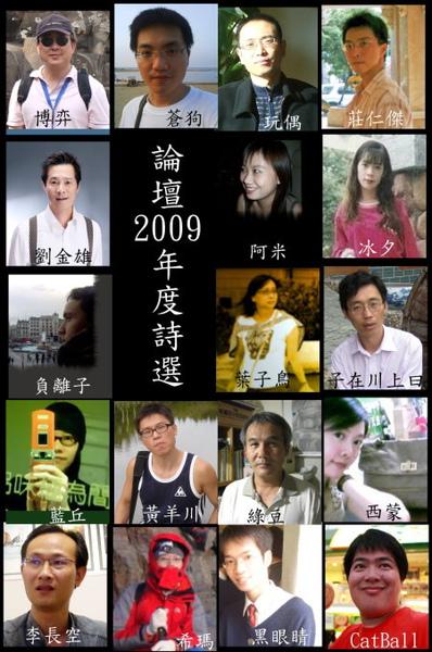 2009年論壇詩選作者影像