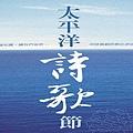 aa011 松 海報.jpg