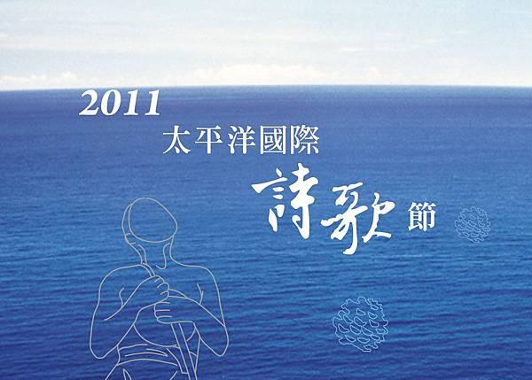2011詩歌節.JPG