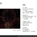 2011詩歌節投稿入圍5