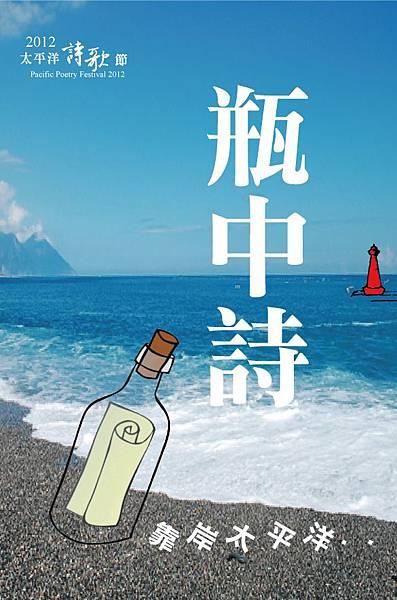 2012瓶中詩