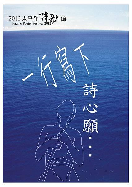 2012詩心願