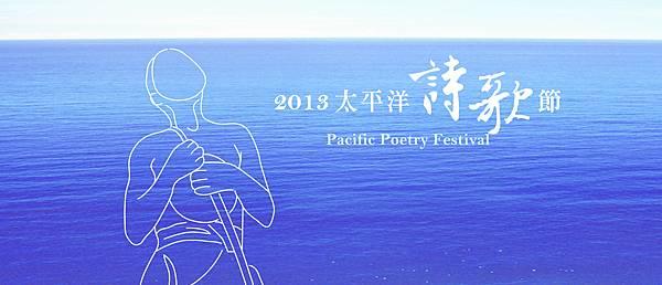 2013詩歌節封面