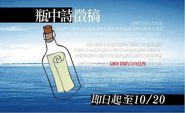 2013瓶中詩徵稿