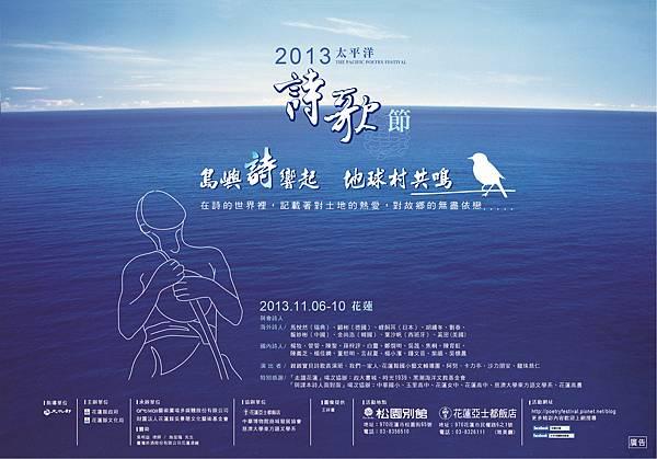 2013詩歌節(台文館)-文化局確定版1004