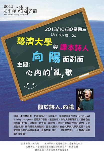 2013課本詩人海報-向陽(曲)