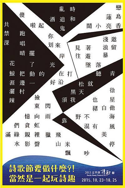 100字玩詩(有海)