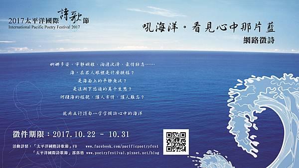 太平洋詩歌節 2017 視覺_徵詩_心中那片藍_QR Code-01.jpg