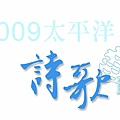 2009 copy.jpg