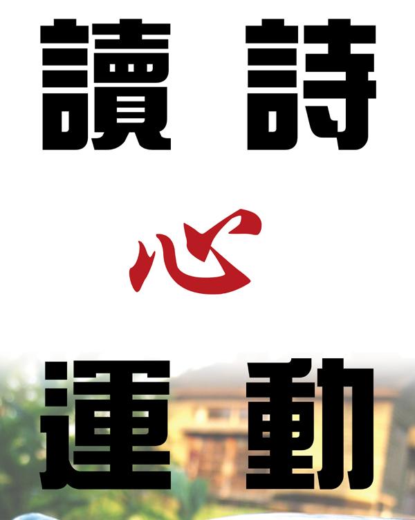 讀詩心運動-貼紙(小).jpg