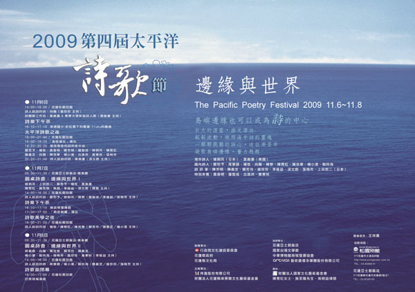 2009太平洋詩歌節海報-縮.jpg
