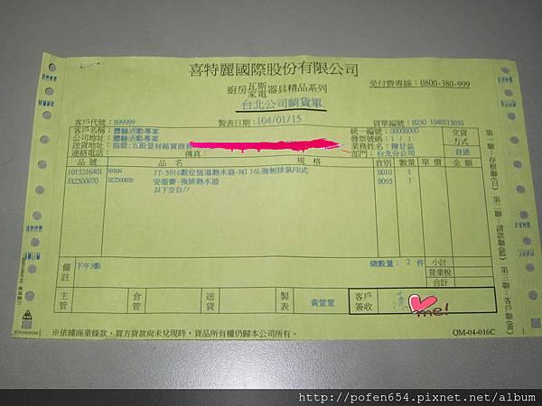 購買憑證.jpg