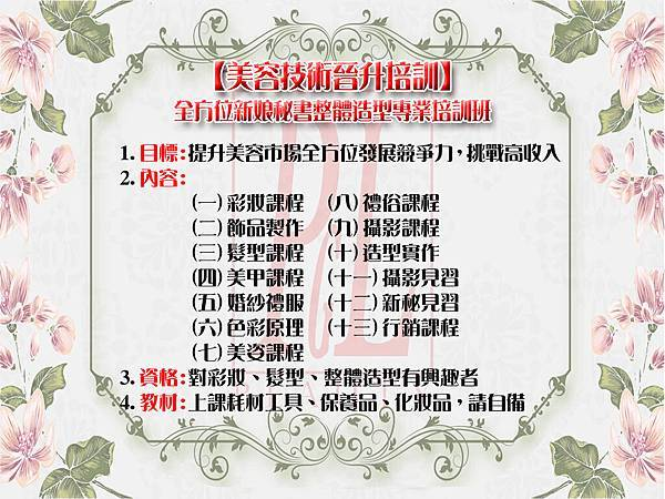 新祕課程文宣.jpg
