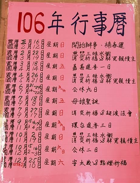 106年年事例.JPG