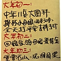 106年新年活動.JPG