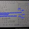 2014夢想版檢視上傳.jpg