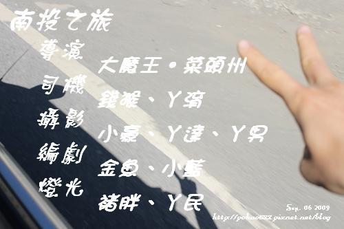 Nantou_096.JPG