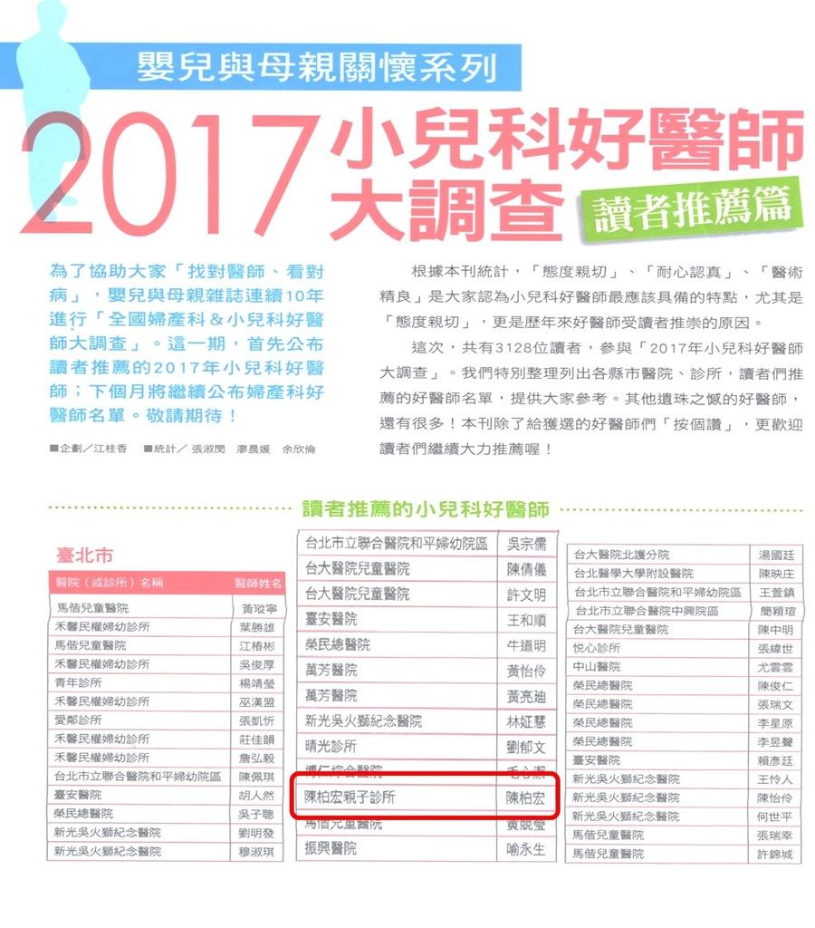 2017小兒科好醫師.jpg