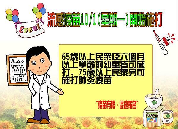 流感疫苗10/1開打