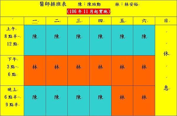 1061101醫師排班表.jpg