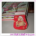 2007聖誕交換禮  by Gean