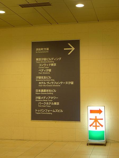 從新橋到VF汐留會看到這個指示牌