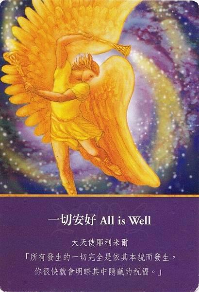 大天使耶利米爾:ALL IS WELL