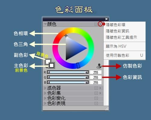 P12 色彩面板.jpg