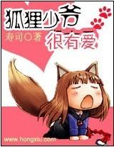 狐狸少爺很有愛.jpg