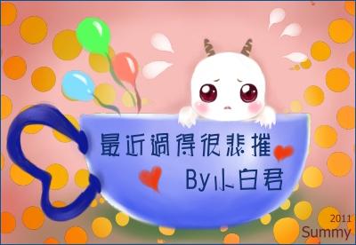 11.1122 - Q版小白君.JPG