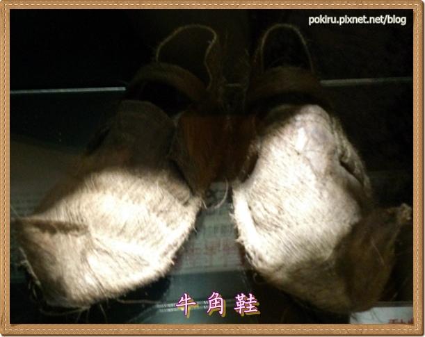 穿-牛角鞋.jpg