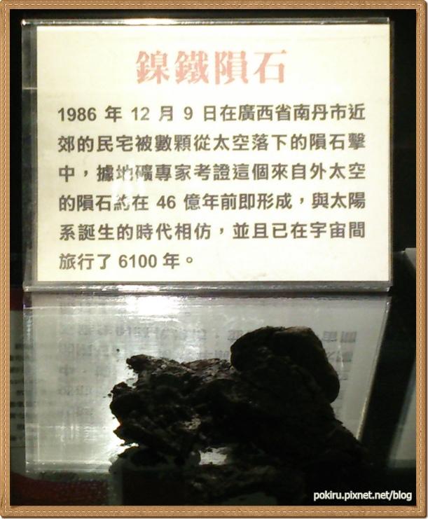 隕石2.jpg