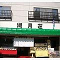 支芴湖之商店1